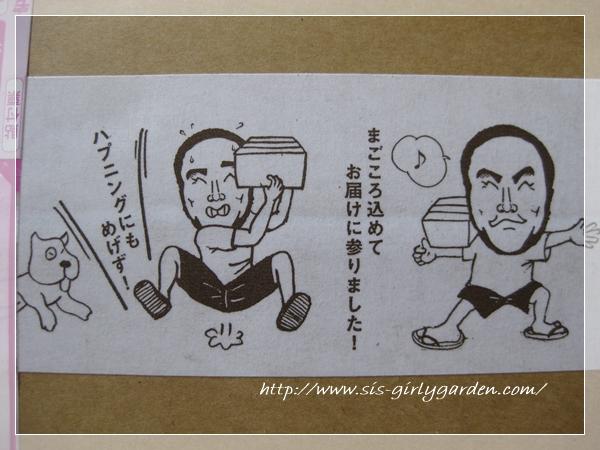 小島屋 ドライフルーツ専門店 包装用テープ5