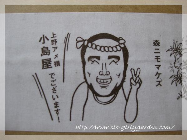 小島屋 ドライフルーツ専門店 包装用テープ1