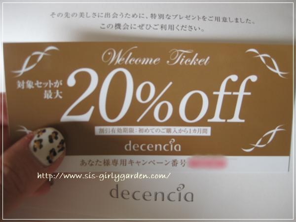 ディセンシア 20%オフチケット