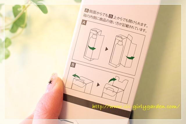 メディプラスゲル 箱の開け方説明